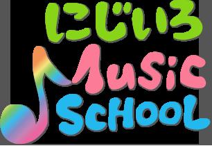 沖縄 ピアノ教室|にじいろミュージックスクール