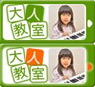 大人のピアノ教室のご感想